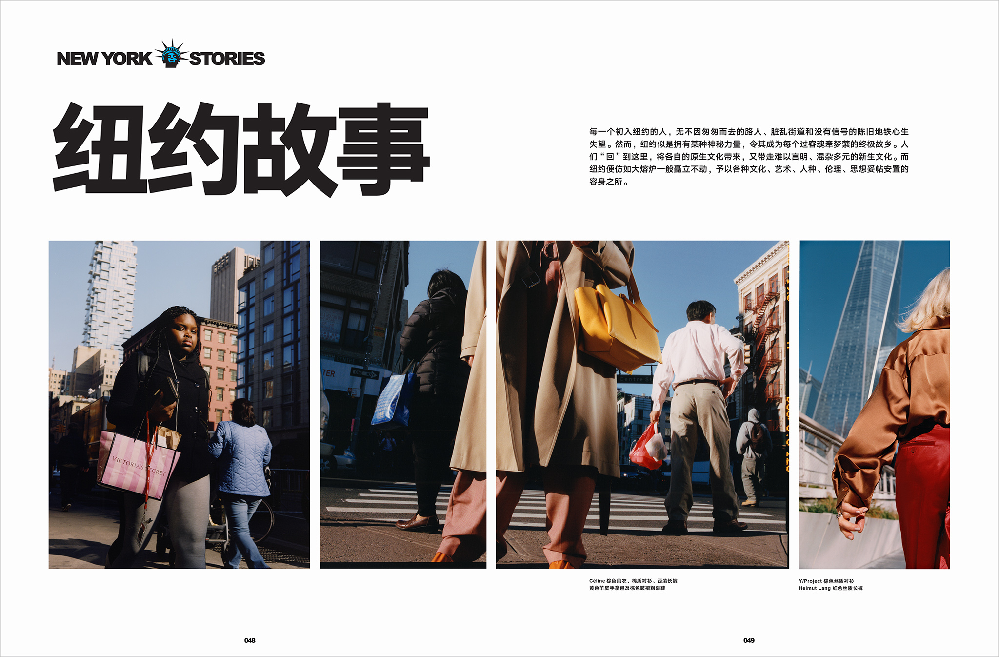 Editorial for the chaos-themed issue of *Modern Weekly China*, shot around the busy Canal Street and Wall Street in Manhattan, New York. *{Styling by Sasha Kelly. Casting by Midlands}* - © Maciek Pożoga